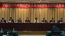 宁波市2016年知识产权发展与保护状况新闻发布会