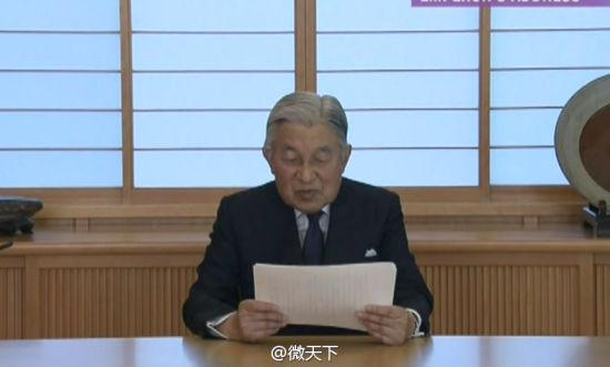日本天皇发布视频讲话 表达生前退位意愿
