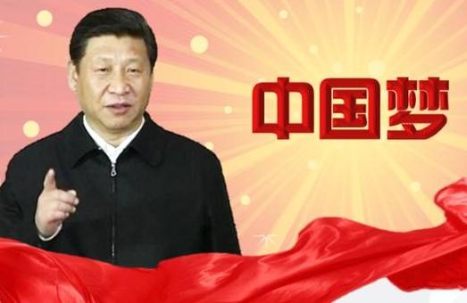 进发的号角 为实现中国梦而奋斗