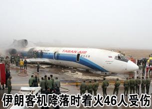 伊朗客机降落时着火46人受伤