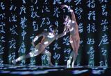 图文:杭州上演台湾云门舞集《行草》