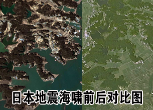 日本地震海啸前后对比图