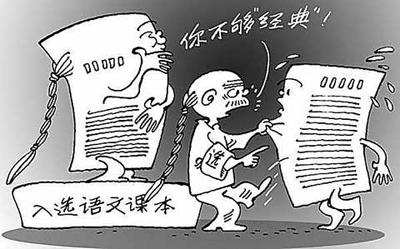 华声观察:语文教材改革系行进中的网震