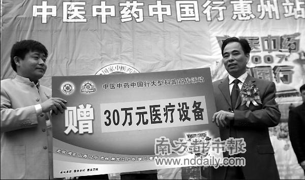 期间惠州将实施市中医医院新院建设、迁建惠州华康骨伤医院等中医