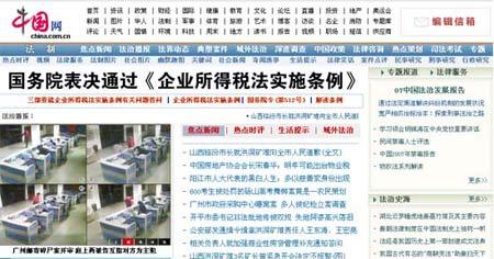中国网法治频道今日全新改版