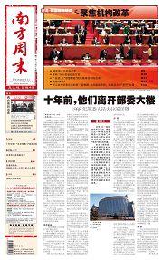 南方周末2008010期封面_新闻中心_新浪网