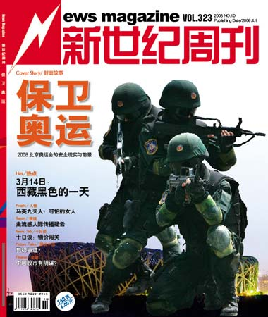 保卫奥运:北京奥运安保进入实战