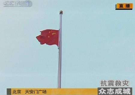 天安门广场下半旗哀悼地震遇难者(组图)