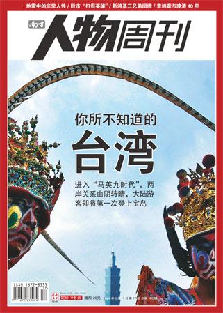 南方人物周刊2008014封面