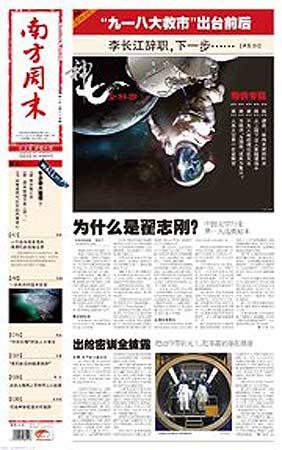 南方周末2008040期封面_新闻中心_新浪网