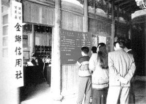 28年前温州金乡搞起浮动利率(组图)