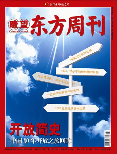 中国30年开放之旅回眸:开放简史