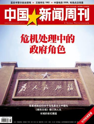 中国新闻周刊:解读危机处理中的政府角色