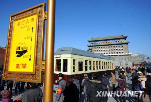 北京铛铛车重现前门大街票价定为20元(图)