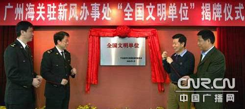广州海关新风办事处全国文明单位揭牌