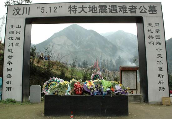 汶川今日万人公祭5-12地震遇难者(组图)