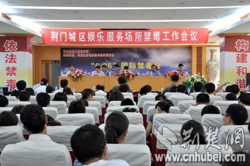 荆门市禁毒委与城区娱乐服务业主签订禁毒责任书