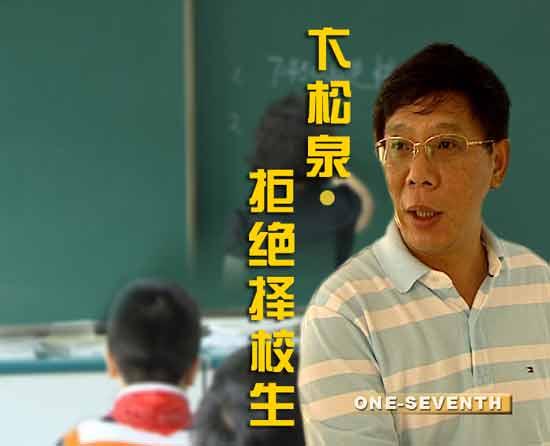 SMG《七分之一》9月6日节目预告