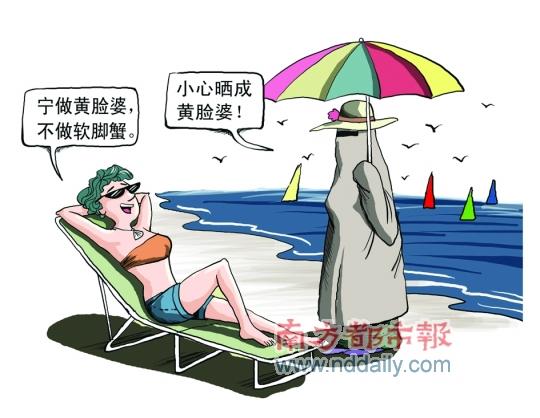 每天晒晒太阳是免费补钙的好方法。漫画/张建辉   医学指导   广东省医学会骨质疏松学分会主任委员、广州军区广州总医院邓伟民主任医师   我有位女同事,非常注意防晒,目的当然是为了皮肤的美白。除了天天涂抹防晒霜,即使前面只有几米的路程有阳光,照样会打起防紫外线伞并快速通过。陈小姐坦言。   其实在我们的身边,越来越多的女性因为需求美,都会像陈小姐的同事一样注重防晒,但你有没有想过,晒太阳是补钙的最好方法之一?而现代人本来就运动少,不见太阳时间已经太长,如果再过分防晒,就会成为骨质疏松的黑色推手。
