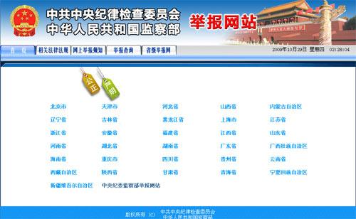 中纪委监察部统一开通全国举报网站(图)