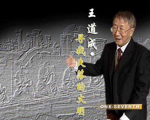 七分之一11月8日节目预告:寻找失落的文明