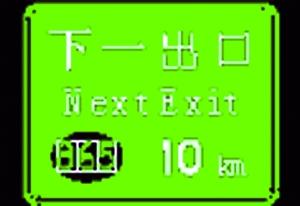高速公路新标志主打 绿色出行