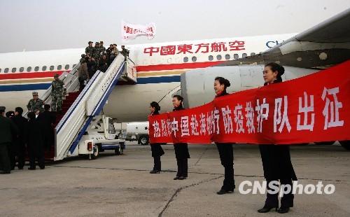 中国政府派遣的医疗防疫救护队启程赴海地