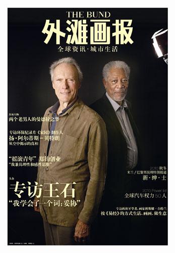 外滩画报2010005期封面