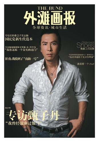 外滩画报2010007期封面