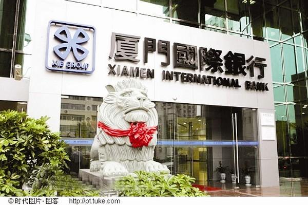 厦门国际银行股改洋变土 上市之路重见曙光