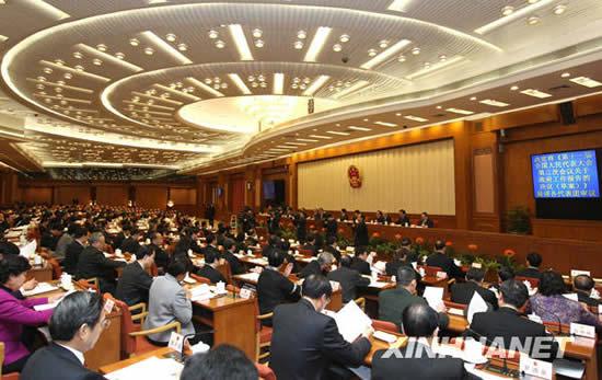 十一届全国人大三次会议主席团举行第二次会议
