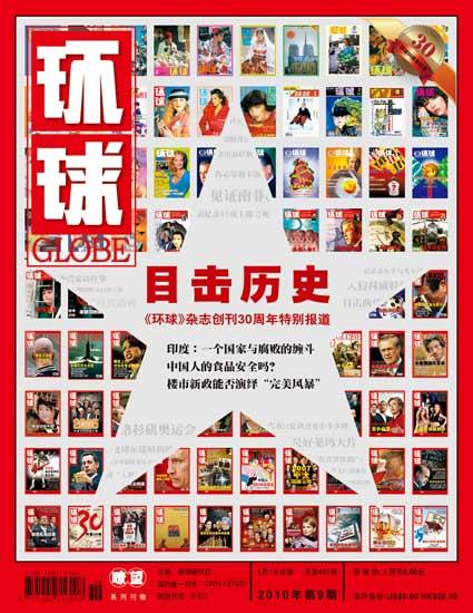 《环球》杂志创刊30周刊特别报道:目击历史
