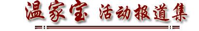 温家宝将出访四国并出席第三次中日韩领导人会议
