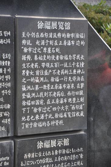济州徐福公园(图)