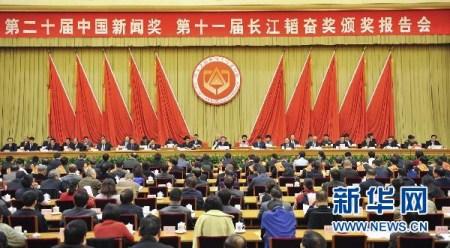 李长春出席中国记者节暨颁奖报告会