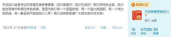 四川省委书记通过新浪微博发表新春寄语。网络截图