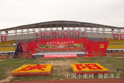 第二届全国红色运动会6月26日甘肃庆阳开幕
