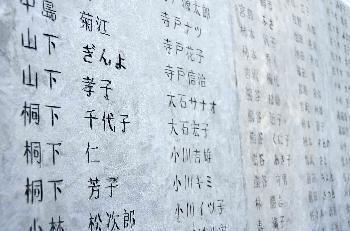 中日友好园林内的日本开拓团民亡者名录上记录的名字新华社记者潘祺摄