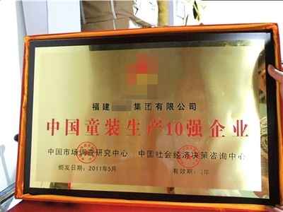 distributed enterprises plaque.