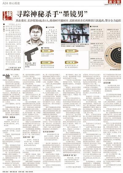 2009年12月本报追踪报道湘渝劫案。