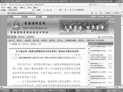 青海体工一大队在青海体育局的官网上登出说明。网站截屏图