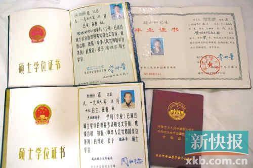 知情人向新快报记者提供的武汉理工大学及武汉工业大学硕士学位证书和毕业证书等。 刘子瑜/摄