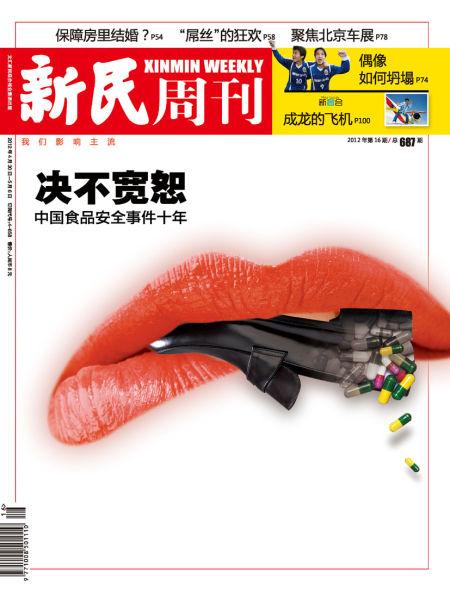 新民周刊201216期封面