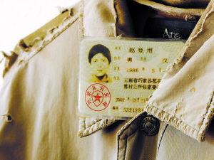 爆炸案嫌疑人赵登用的身份证  都市时报记者 程权 摄