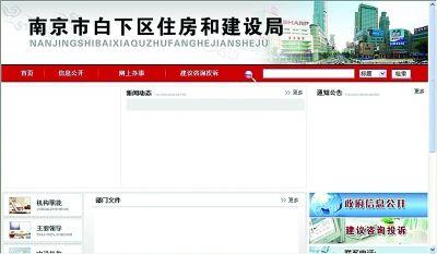 白下区住建局网站一片空白。网站截图