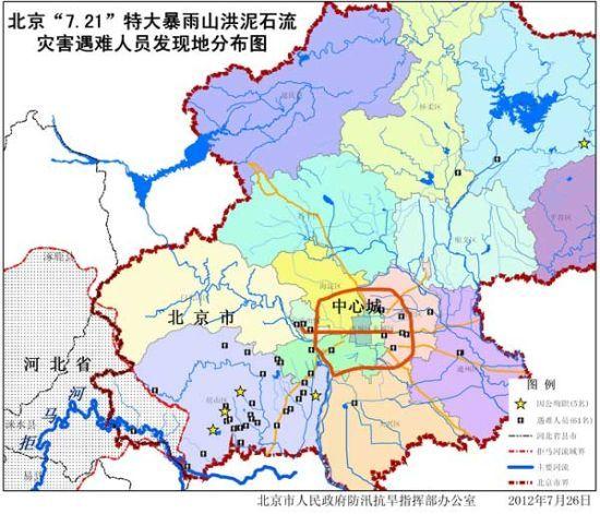 北京特大暴雨山洪泥石流灾难遇难人员发现地分布图