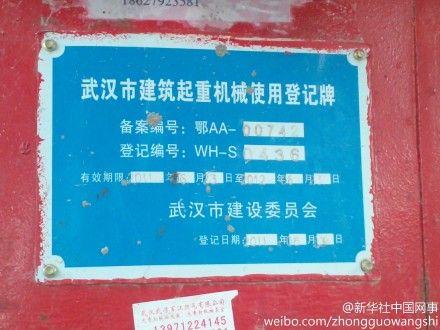 武汉一工地一部载人电梯13日从百米高空坠落,19人遇难。记者在现场看到,出事电梯已经散架,但电梯的登记使用牌依然完整,上面的有效期限为2011年6月23日至2012年6月23日。