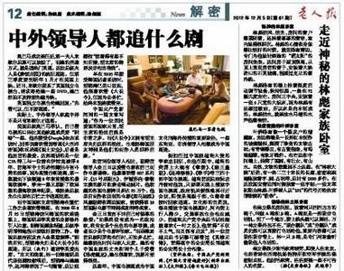 《老人报》2012年12月5日第A12版,作者:老人报编辑部