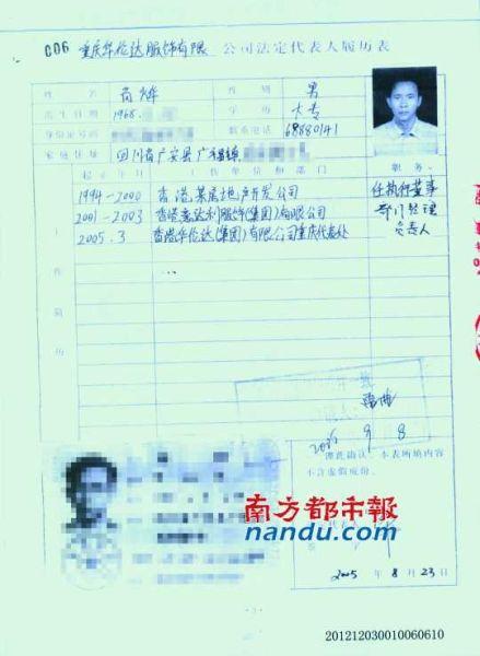 2008年前,永煌的创始人肖烨和共同创始人严鹏,还在努力经营一家注册资本只有100万元的重庆华伦达服饰有限公司。