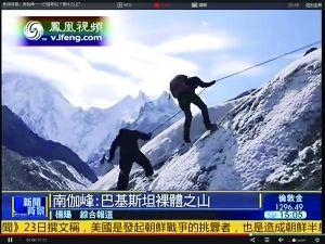 登山者攀登南伽峰资料图片。